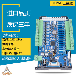 国产三菱PLC工控板FX2N-20MR4AD2DA 14MT 32MR 48MR惠亚控板式PLC
