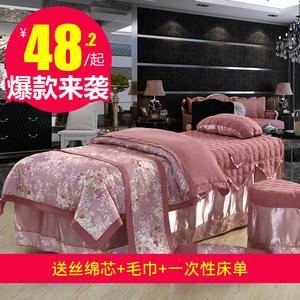 新品美容院美体按摩床罩四件套通用 熏蒸美容床罩 可定做特价美容床罩