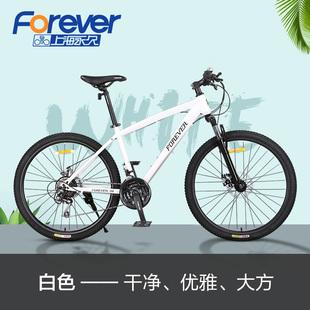 永久山地车自行车21/27速变速男女式学生成人代步减震赛车单车S1