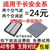 适配长安CX20|CS35|CS75|CS15|悦翔V5V7逸动致尚XT空调空气滤芯格