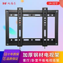 液晶平板电视挂架 支架通用长虹康佳飞利浦海尔24/32/42/55/60寸