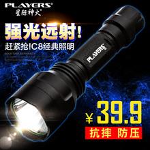 星际神火C8超亮强光手电筒可充电迷你定焦家用户外防水骑行远射