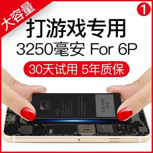 星凯越正品iphone6电池6s六6plus苹果5s原装7手机5大容量sp电板6piPhone电池
