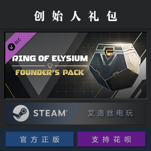 PC正版Steam无限法则:创始人礼包Ring of Elysium Founder's Pack