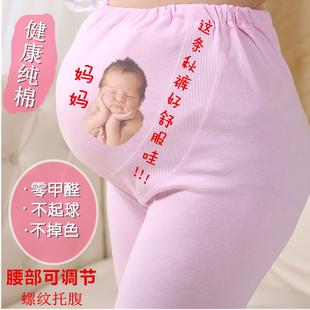 孕妇秋裤纯棉托腹线裤衬裤孕妇秋裤单件全棉孕妇睡裤可调节月子裤