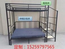 铁艺高架伸缩沙发床组合宿舍公寓1.2米1.5米床布艺床椅两用子母床