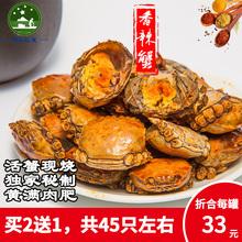 小螃蟹麻辣大闸蟹海鲜小零食熟食 买2送1阳澄湖香辣蟹350g即食罐装