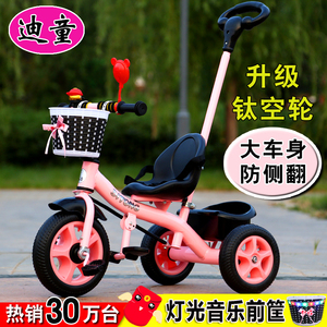 迪童儿童三轮车脚踏车1-3-2-6岁大号手推车<span class=H>宝宝</span>单车幼小孩自行车5