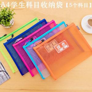 A4拉链文件袋学生科目分类袋语文数学英语透明网格试卷袋学生文具