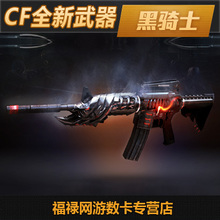 CF装备 穿越火线绝版装备M4A1黑骑士 永久武器88800CF点 自动充值