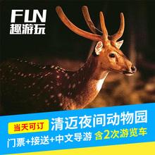 中导 门票 当日可订 接送 泰国清迈夜间动物园景点门票含缆车