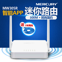 Mercury Wireless Router 300M Wireless Router Home Wireless Router Through the Wall Wang Fiber Wide Band Mini WIFI Signal Amplifier MW305R