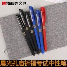 包邮晨光文具孔庙祈福0.5mm全针管中性笔签字笔水笔A4801碳素黑