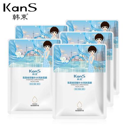 林志玲代言 KANS/韩束 美白补水雪莲玻尿酸蚕丝面膜贴5片