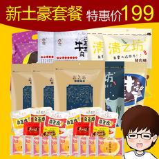 【大酒神零食店】大酒神熬夜大礼包 2009淘宝店 09零食店