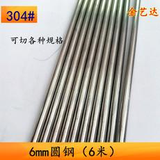 达标304不锈钢6米圆钢6mm厚 圆棒直条棒材圆钢 钢材不锈钢实心棒