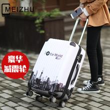 行李箱男拉杆箱子万向轮女韩版学生小清新密码皮箱旅行箱包20寸24