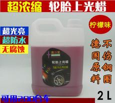超浓缩牛卡帮德国进口轮胎蜡 轮胎上光剂 轮胎光亮剂 轮胎养护蜡