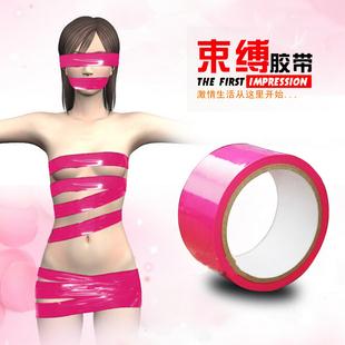 静电胶带胶布SM另类玩具男女用刑具封眼口捆绑束缚夫妻情趣用品BD