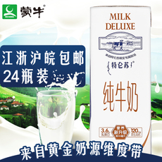 【蒙牛专卖】蒙牛特仑苏纯牛奶250ml*12盒*2箱 十年经典 品质升级