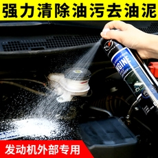 汽车发动机外部清洗剂强力去污机头水重油污清洁剂机舱外表去油泥