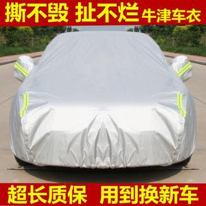 新长安CS35 75 15 cx70逸动xt悦翔v7V3v5奔奔汽车衣车罩防晒防雨车衣
