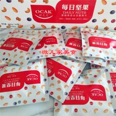 欧扎克 蔓越莓混合坚果仁精品礼盒 每日坚果综合什锦果仁20g*30袋