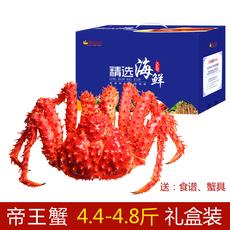 【礼盒装】智利进口熟冻帝王蟹4.4-4.8斤新鲜海鲜包邮赠送蟹具