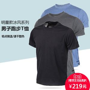 阿迪达斯adidas 2017夏季明星同款男子冰风跑步运动短袖T恤CE3611短袖男
