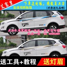 宝骏560 车贴 改装饰拉花 730车身腰线贴纸 东南DX7汽车彩条贴花