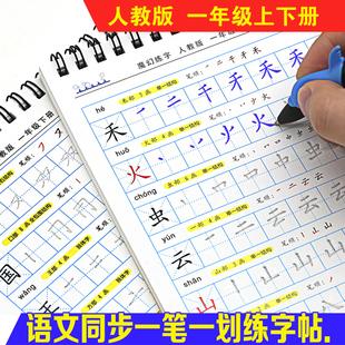 一年级上册下册同步字帖楷书小学生凹槽写笔画笔顺本儿童一课一练