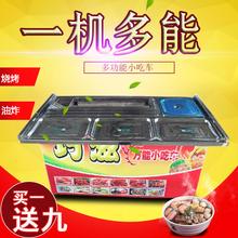古灵关东煮机器 煤气油炸烧烤车多功流动餐饮车商用夜市移动小吃