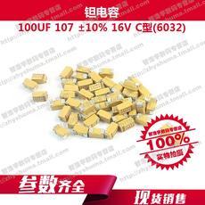 【10个】钽电容 100uF 107 10% 16V C型(6032) 100000nF