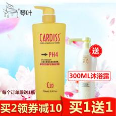 正品 琴叶护发素Cardiss还原酸修复染烫受损改善干枯毛糙补水顺滑