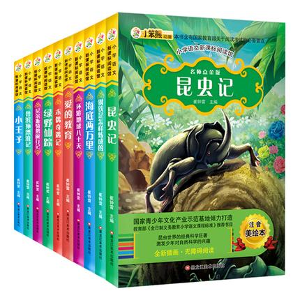彩图注音版小学生语文新课标 全10册