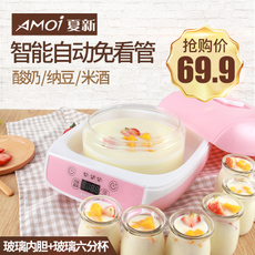 Amoi/夏新 JP-SN1003酸奶机甜酒机家用多功能米酒机全自动纳豆机