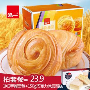 泓一 手撕面包 2斤早餐糕点心全麦口袋软小面包蒸零食品整箱1kg