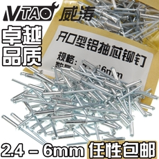 威涛2.4 3.2 4 5 6mm开口型抽芯拉铆钉 国标铝制环保装潢钉铝拉钉