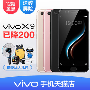 12期免息◆vivo X9 vivox9plus全新x7 x5v3 xplay6手机