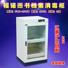 福诺FLD-200B图书档案文件消毒柜信件玩具绘本消毒柜档案杀虫柜