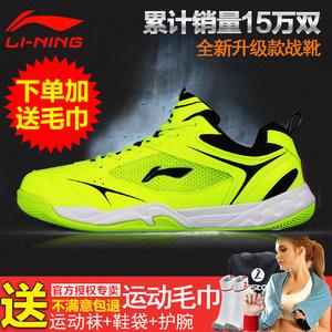 谌龙李宁羽毛球鞋 男款 女鞋男鞋正品透气减震防滑新款训练运动鞋羽毛球鞋