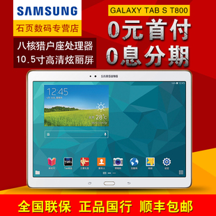 Samsung/三星 GALAXY Tab S SM-T800 WLAN WIFI 16GB平板电脑10寸