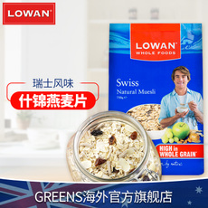 澳洲进口Lowan即食麦片瑞士风味谷物水果什锦即食原粒燕麦片750g