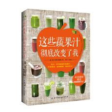 这些蔬果汁彻底改变了我 蔬果汁大全制作配方 每天一杯绿色蔬果汁 减重排毒 降低胆固醇和血压 提高免疫及预防癌症