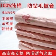 纯棉高密防羽绒驼绒羊毛被套防跑毛掉毛钻绒钻毛被壳被罩防滑透气