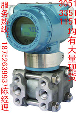 差压变送器 微差压变送器  3051/3351智能型电容式差压传感器