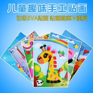 立体贴画3-6岁卡通贴纸儿童手工制作材料包幼儿园小班<span class=H>diy</span><span class=H>创意</span><span class=H>玩具</span>