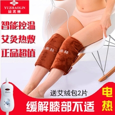 正品俞兆林电热护膝 膝盖腿部保暖艾灸理疗老寒腿关节发热加热