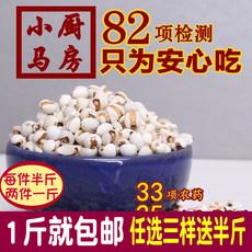 两袋500g包邮小薏米仁新货薏仁米祛特级农家自产薏苡仁杂粮