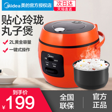 Midea/Meimei MB-WYN201 Mini Rice Cooker 2L Soup Cooking Porridge Electric Rice Cooker for 1-3 Dormitories